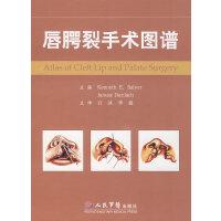 唇腭裂手术图谱
