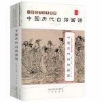 中国历代白描画谱