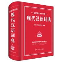 多功能40000词现代汉语词典