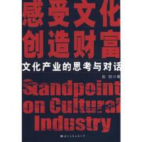 【正版二手书9成新左右】文化产业的思考与对话 陈忱 国际文化出版公司