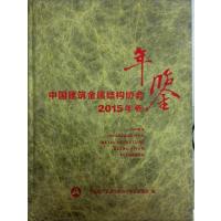 中国建筑金属结构协会年鉴2015年卷