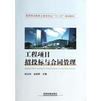【二手书8成新】工程项目招投标与合同管理(土建类专业 钟汉华,余燕君 中国铁道