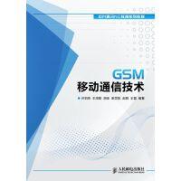 GSM移动通信技术