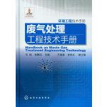 环境工程技术手册--废气处理工程技术手册