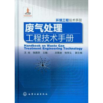 环境工程技术手册--废气处理工程技术手册由院士牵头组织的环境工程领域权威废气手册