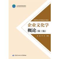企业文化学概论(第三版)