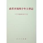改革开放四十年大事记(精装本)   (团购更优惠 电话:010-57993380)