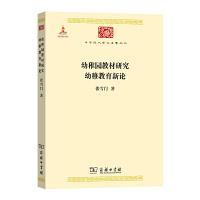 幼稚园教材研究 幼稚教育新论(中华现代学术名著丛书・第五辑)