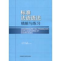 标准法语语法:精解与练习 9787513562027 张晶,周晓幸,张萍编
