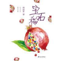 宝石榴(货号:A4) 周山富 9787568405331 江苏大学出版社书源图书专营店
