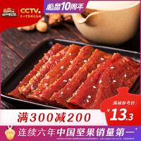 【三只松鼠_猪肉脯自然片150g】休闲食品靖江风味猪肉干零食