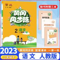 黄冈同步练二年级下册语文部编人教版2021新版万向思维