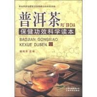 普洱茶保健功效科学读本 邵宛芳 云南科技出版社 9787541681486