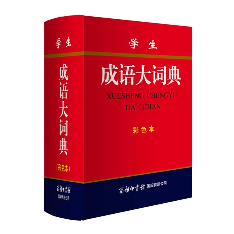 学生成语大词典(彩色本)在畅销十多年、销售百万多册工具书基础上,专为学生量身打造,具备商务印书馆高品质的学生系列工具书