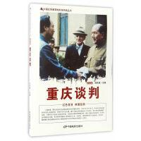中国红色教育电影连环画丛书--重庆谈判