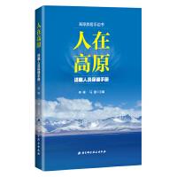 人在高原:进藏人员保健手册