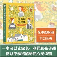 绿山墙的安妮(经典新读 中央编译出版社 )