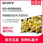索尼(SONY) KD-65X8000G 65英寸 大屏4K超高清 智能液晶平板电视 2019年新品