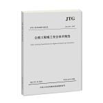 公路工程施工安全技术规范(JTG F90―2015)