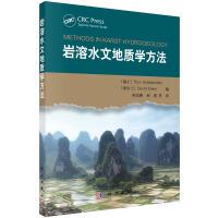 岩溶水文地质学方法