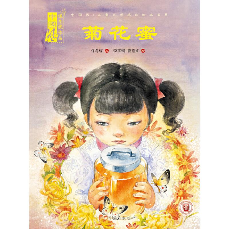 菊花蜜(重阳节里的一抹金黄象征了忘年交的可贵,也传递了人间*甜蜜的友情。著名儿童文学教授侯颖推荐。)