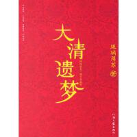 【二手书8成新】大清遗梦 琉璃薄苏 河南文艺出版社