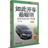 【二手书8成新】如此开车聪明 陈新亚 机械工业出版社