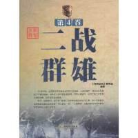(将典丛书)世界名将.第4卷――二战群雄 《将典丛书》编写组 哈尔滨出版社 9787548408772