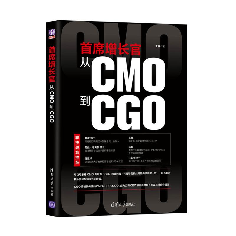 首席增长官:从CMO到CGO CGO将替代传统的CMO、CSO、COO,成为公司CEO*重要的增长参谋与操盘作战者。可口可乐把CMO升级为CGO,和菲利普·科特勒营销战略的内核高度一致——以市场为核心驱动公司业务的增长。