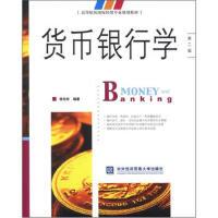 【二手书8成新】:货币银行学(第2版 蒋先玲 对外经济贸易大学出版社
