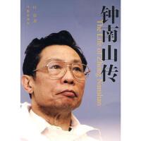 【二手书8成新】钟南山传 叶依 作家出版社