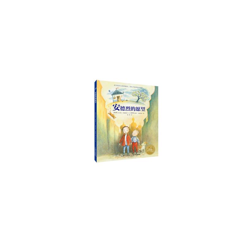海豚绘本花园:安德烈的愿望2014年林格伦儿童文学奖获奖者、《我的爸爸叫焦尼》作者又一力作,关于生命教育、亲情、离别、缅怀、梦想、勇气、友谊和成长(海豚传媒出品)