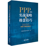 PPP项目实战策略与操盘技巧