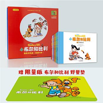 小布尔和比利 图画书礼盒(精装6册) 逗趣伙伴,暖萌来袭!比利时国宝级品牌图画书礼盒,附赠限量版布尔和比利野餐垫!给孩子的成长礼物