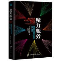 【二手书9成新】 魔力服务:创造非凡顾客体验的82个技巧 亚当・托波雷克 9787300249445