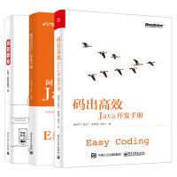 【套装3本】 码出高效 Java开发手册 Java开发手册 码农翻身 用故事给技术加点料好玩又有趣的编程知识Java工