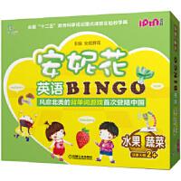 安妮花英语BINGO 水果 蔬菜 安妮鲜花 机械工业出版社 9787111465164 新华书店 正版保障