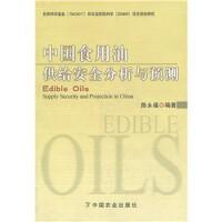 中国食用油供给安全分析与预测