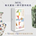 中国传统色:2021・色谱日历