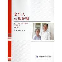 【正版二手书9成新左右】老年人心理护理 孙颖心齐芳 中国劳动社会保障出版社