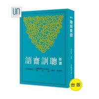 新译聪训斋语三民书局冯保善9789571462981伦理学进口台版正版