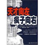 天才向左 疯子向右[美]凯・雷德菲尔德中国人民大学出版社