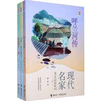 《呼兰河传》《骆驼祥子 猫》《边城・湘行散记》