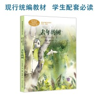 去年的树 三年级上册 (日)新美南吉著 统编版语文教材配套阅读 课外 课文作家作品系列