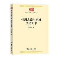 丝绸之路与西域文化艺术(中华现代学术名著丛书・第八辑)