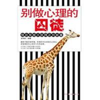 【正版二手书9成新左右】别做心理的囚徒 林伟宸 中国华侨出版社