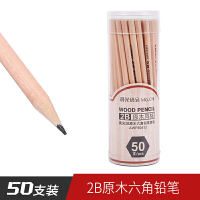 晨光铅笔2b儿童小学生原木六角筒装50支铅笔