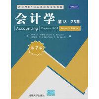会计学 第18~25章(第7版)(清华MBA核心课程英文版教材)
