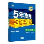 曲一线高中物理选修3-5人教版2021版高中同步5年高考3年模拟五三