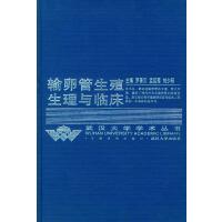 输卵管生殖生理与临床(精)/武汉大学学术丛书